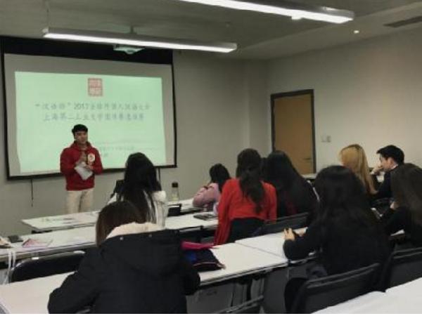 外国留学生事务办公室举办全球外国人汉语大会上海第图片